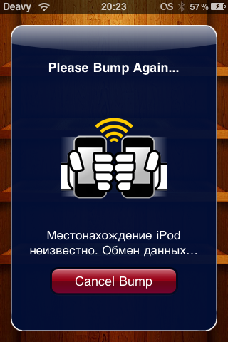 Програми для iPhone: Bump